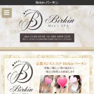 Birkin-バーキン