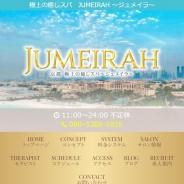 極上の癒しスパ〜jumeirah〜ジュメイラ