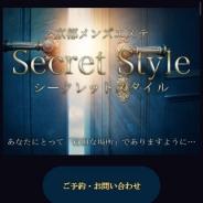 Secret style (シークレットスタイル)