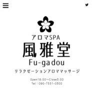 アロマSPA~風雅堂~