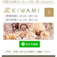 kiwami-極み- 京都店