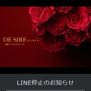 DE.SIRE(ディザイア)