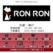 RonRon神戸ルーム