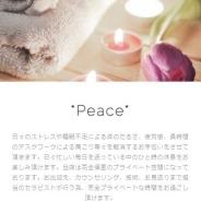 リラクゼーションサロン *Peace*