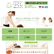 出張オイルマッサージ つくし 大阪店