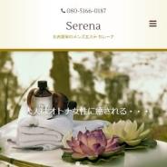 Serena〜セレーナ