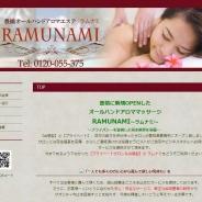 RAMUNAMI~ラムナミ~