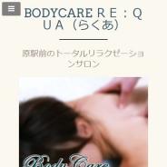 BodyCare Re:QUA(らくあ)