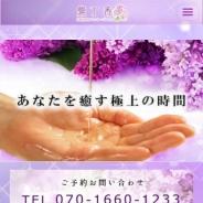 紫丁香〜ライラック〜