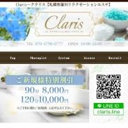 Claris〜クラリス