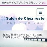 Salon de Chez reste〜サロン ド シェレス