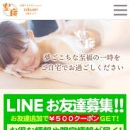 出張マッサージ楽庵 大阪店