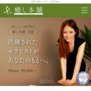 癒し本舗大阪店