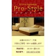 Pro-Style(プロスタイル)