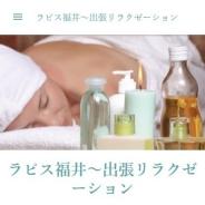 ラピス~福井出張オイルリラクゼーション