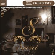 Secret〜シークレット