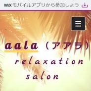 aala(アアラ)