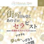 Mana Spa   マナスパ