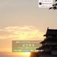 会津メンズリラクゼーションエステ ピアネス