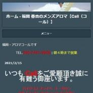 Call(アロマコール)