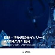 AromaVIP