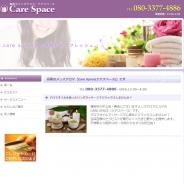 Care Space [ケアスペース]