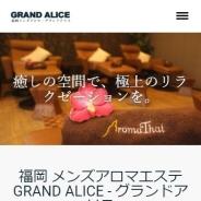 GRAND ALICE [グランドアリス]博多ルーム