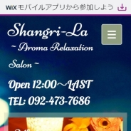 Shangri-La [シャングリ・ラ]