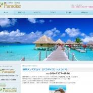 Paradise [パラダイス]