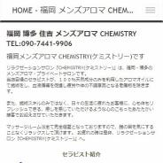 CHEMISTRY [ケミストリー]