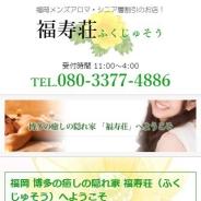 福寿荘 [フクジュソウ]春吉店