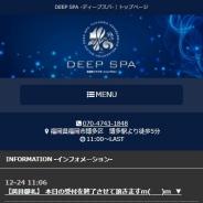 DEEP SPA -ディープスパ-