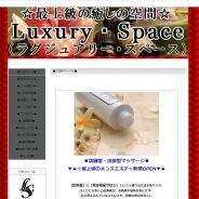Luxury Space~ラグジュアリースペース