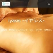 iyasis [イヤシス]