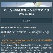MILLION [ミリオン]