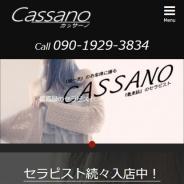 CASSANO~カッサーノ~
