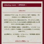 AMARA アマラ