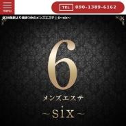 メンズエステ6~six~
