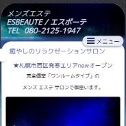 ESBEAUTE/エスポーテ