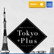 新宿メンズエステTokyo+Plus〜トウキョウプラス