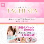 TACHI SPA〜タチスパ〜