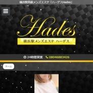 ハーデスHades