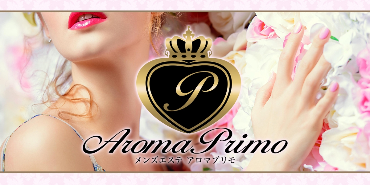 メンズエステ Aroma Primo