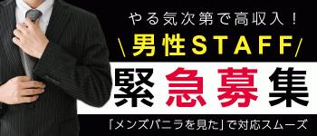 GRACE PARTY【グレイスパーティー】の男性高収入求人
