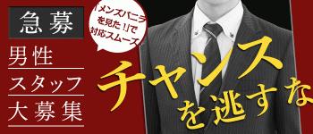 関空泉州・人妻コレクションの男性高収入求人