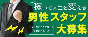 札幌KAISYUN-SEIKANマッサージ倶楽部の男性高収入求人