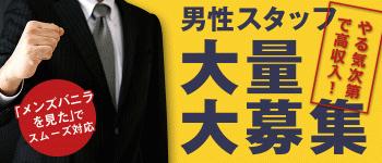 ぷるるん小町 京橋店の男性高収入求人