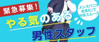 スパーク 日本橋店の男性高収入求人