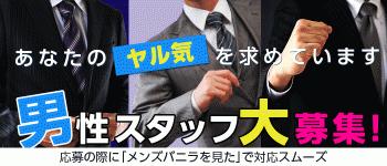 秘書室の男性高収入求人
