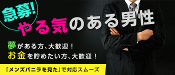 LIBERTY LOVE大阪の男性高収入求人